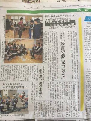 Ishinomaki Kahoku Article - Kama and Mangokuura ES