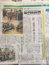 Ishinomaki Kahoku Article - Kama and Mangokuura ES