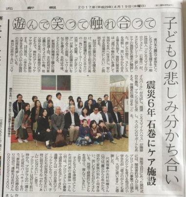 Kokoro Smile Mental Care Center Opening Article