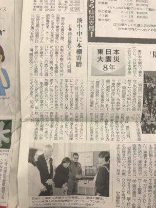 Minato JH Taylor Bunko Article