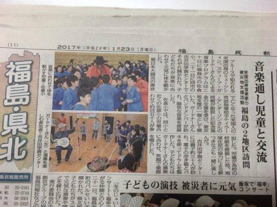Music/Art for Fukushima Newspaper Article