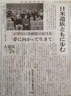 Nikkei Article - Ogatsu ES Taylor Bunko Dedication