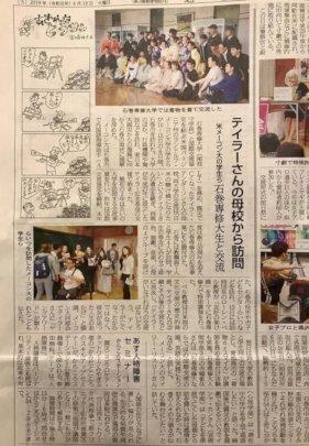 R-MC ISU Exchange Ishinomaki Hibi Shimbun Article