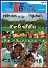 Sinhala Version (PDF)