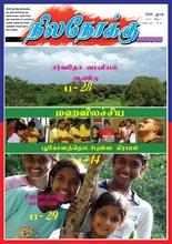 Tamil Version (PDF)