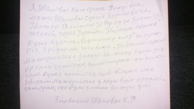 A feedback from a mother of Sergiy Shapoval