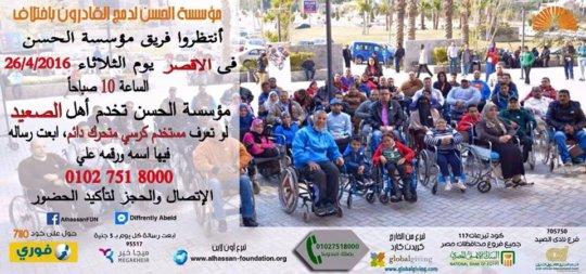 Upper Egypt Invitation