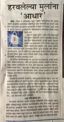 Media Coverage in Maharashtra times pg1