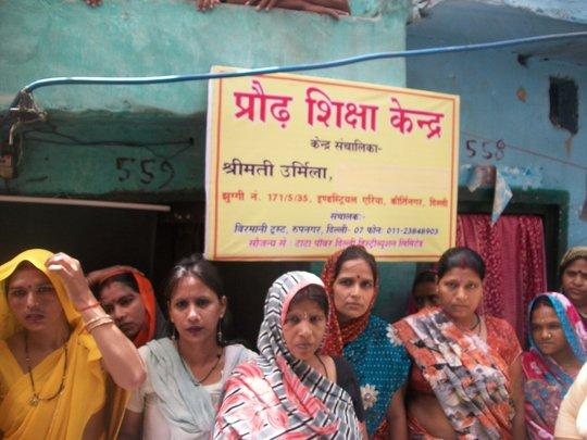 Adult Literacy Center ,( kirit Nagar)