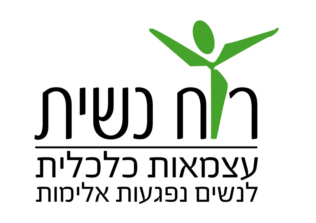 Ruach Nashit - Economic Independence for Women