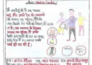 Child_Reporters_write.pdf (PDF)