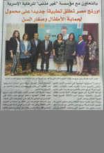Al Ahram newspaper: S.K.I.T launch