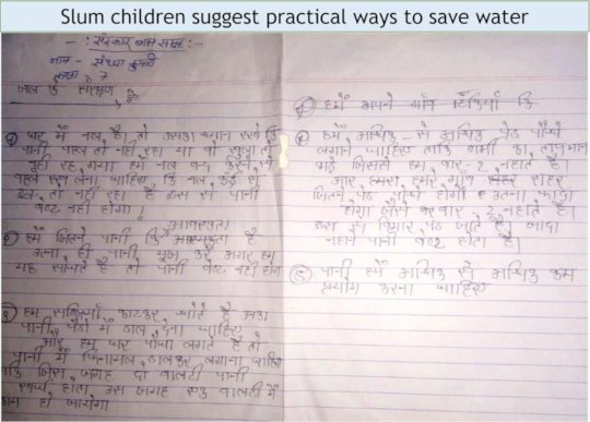 Handwritten message written by a child in Hindi