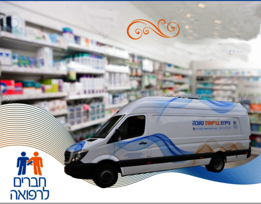 Mobile Pharmacy Van: Saving Lives Across Israel!