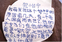 Yiling writes about grieving in her village.