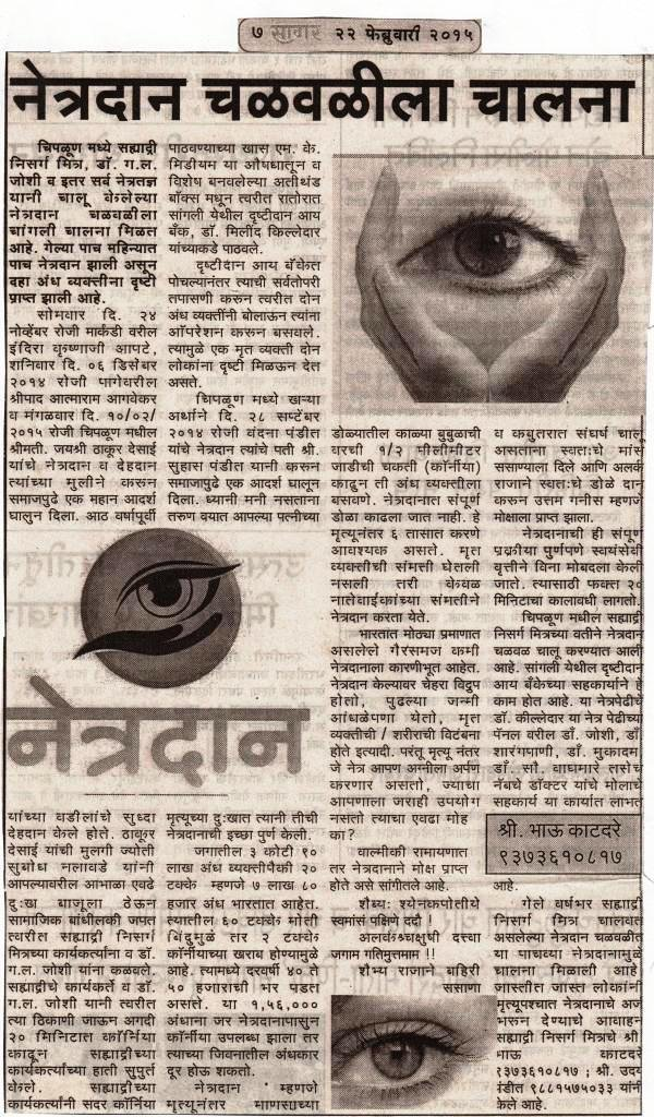 Eye Donation Drive in 164 villages -Chiplun, India