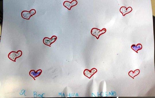I love you. Masha.