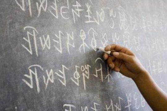 Yi language on chalkboard
