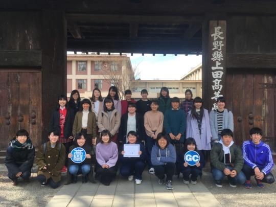 Ueda High School (Nagano, Japan)