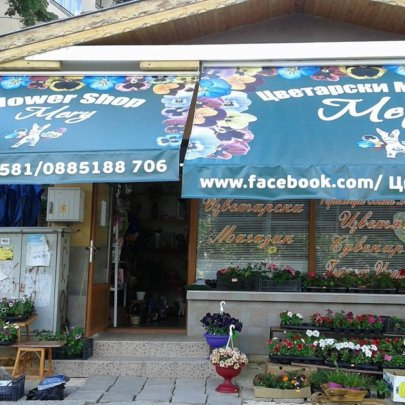Merry's flower shop opened in 2015