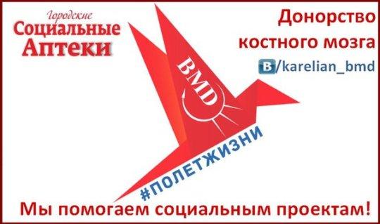 Popularization of marrow donorship