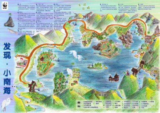 Little South China Sea Wetlands - Chongqing U 2010