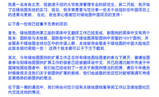 March 2012 Report in Chinese