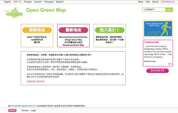 Open Green Map in Chinese, in progress