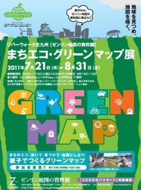 Kita-kyushu Green Map Exhibition