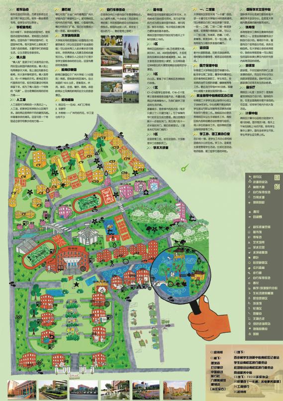 Guangzhou Mega University Green Map