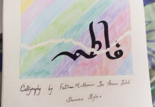 Student work inspired by calligrapher Anwer Shemza