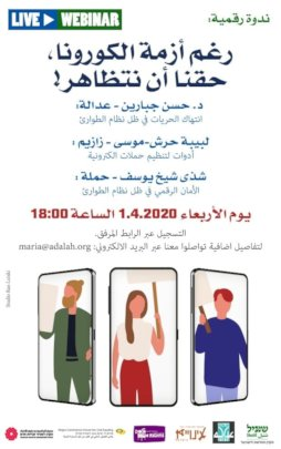 Poster for Adalah's webinar on right to protest