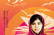 1,500 Students Stand #withMalala in Japan
