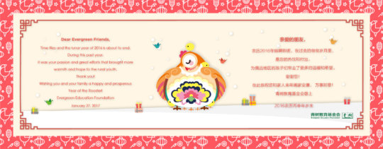 New year of the Rooster greeting