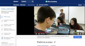 Khan Academy Resourses for teachers