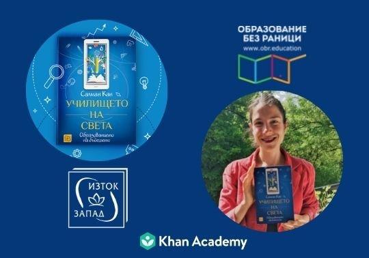 The translated in Bulgarian book of Sal Khan