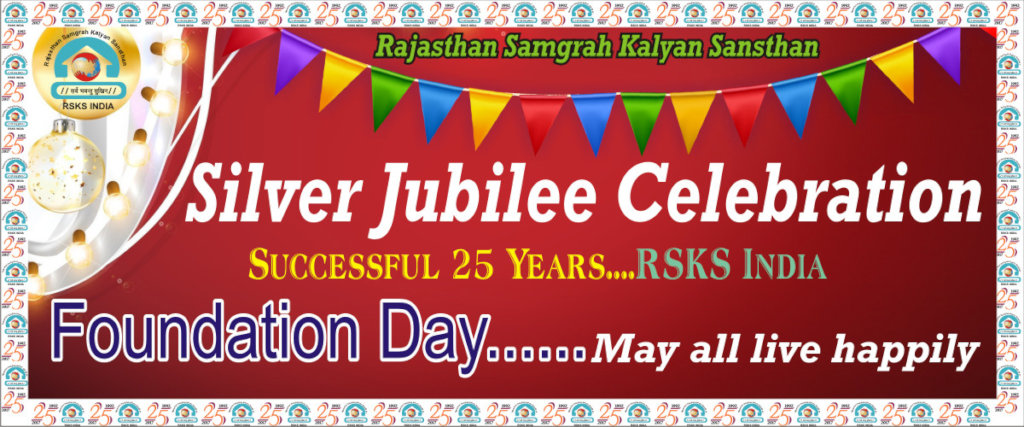 The Silver jubilee ~ 25 years of Success !!