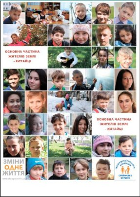 Orphans with the videoprofiles on changeonelife.ua