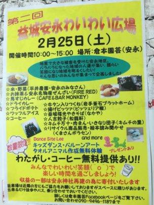Event Flier at Yasunaga Waiwai Arcade