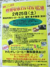 Event Flier at Yasunaga Waiwai Arcade