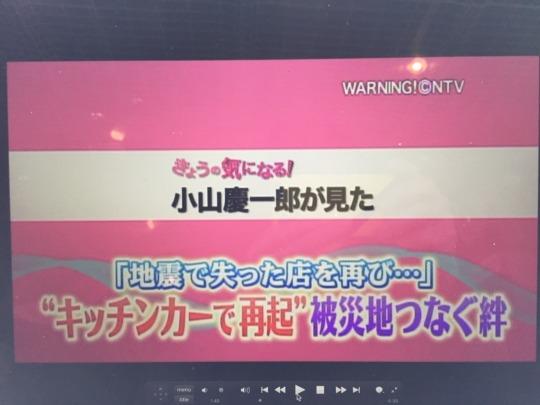 Broad Casting about Kumamoto Kitchen Car Operation