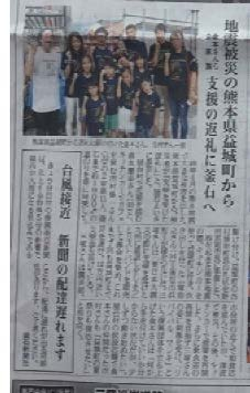 Picture 8: Article in Kamaishi Newspaper