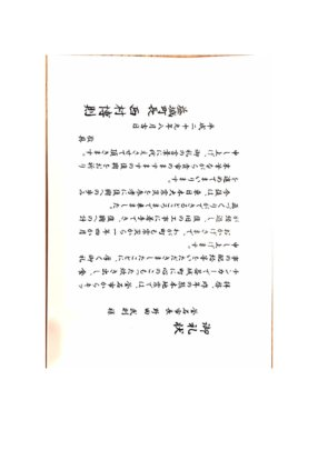 Letter from Mashiki Town Head