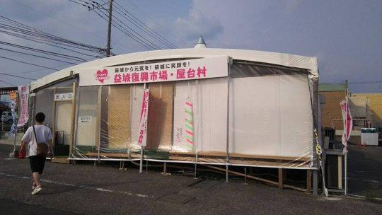 Yataimura for Redevelopment of Mashikicho