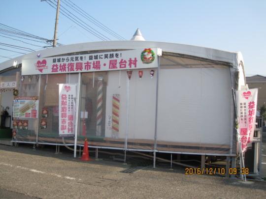 Picture 1: Redevelopment Shop Arcade