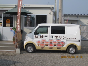 Picture 3: Mashiki Pudding Kitchen Car