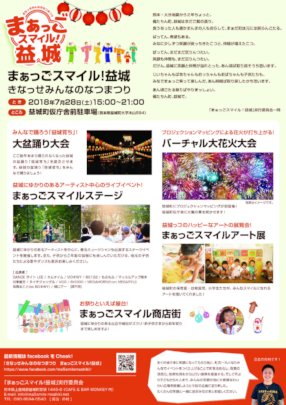 Picture 4: The Details of Summer Festival Event
