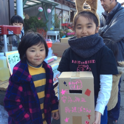 Children Calling for Donation