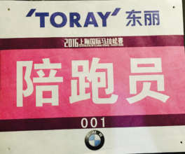 1st Guider Sign in Shanghai Marathon for 20 years