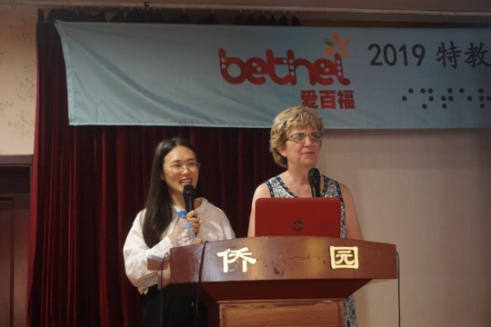 Bethel's Annual International Conference